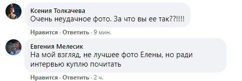 Шанувальники першої леді України не всі оцінили її нову фотосесію