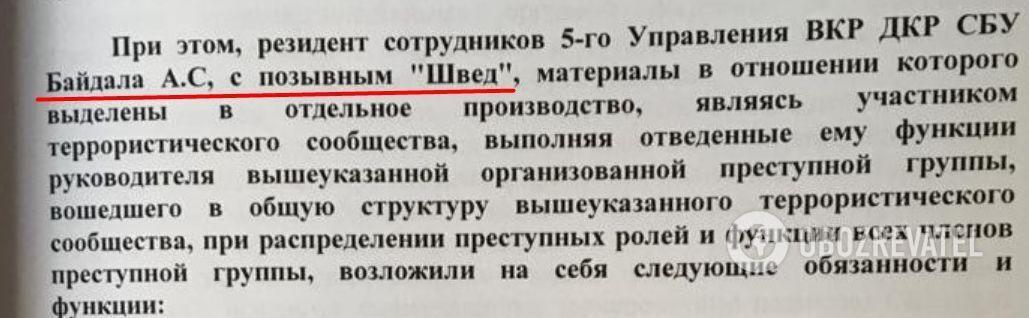 """Одно из """"уголовных дел"""" в """"ДНР"""", где фигурирует """"Швед"""""""