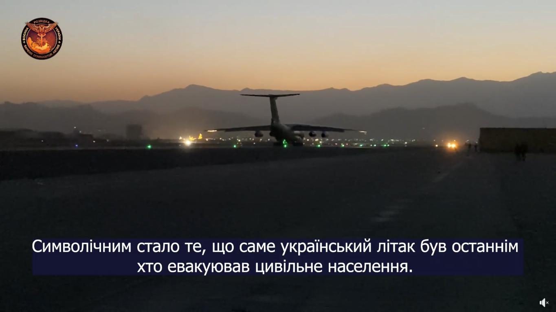 Український борт став останнім літаком, який вилетів із Кабула з цивільними