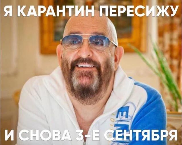 """""""Я карантин пересижу, и снова 3-е сентября"""""""
