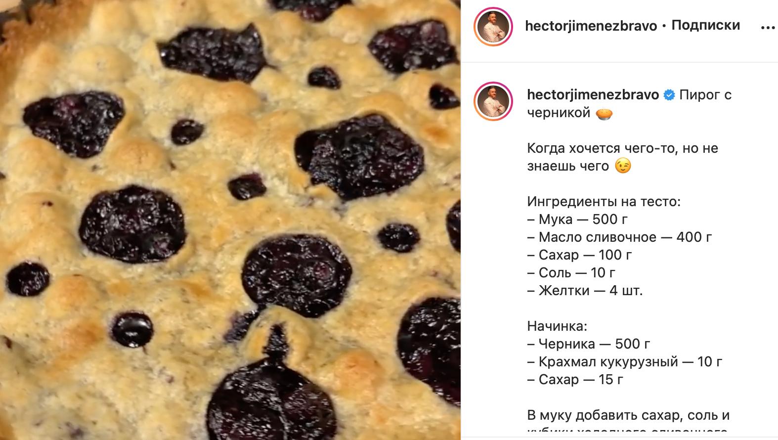 Рецепт черничого пирога