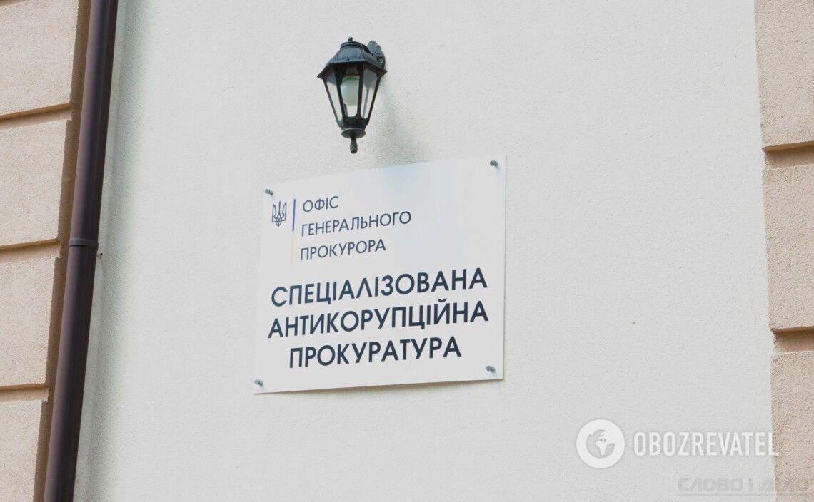Прокуратурой руководил Назар Холодницкий, однако в 2020-м он объявил об отставке
