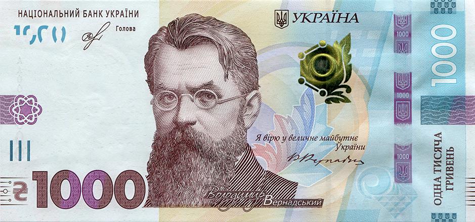 Одна тисяча гривень 2019 року випуску