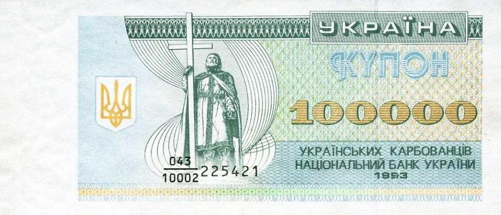 100 тисяч купоно-карбованців 1993 року випуску, які були в обігу до 16 вересня 1996 року