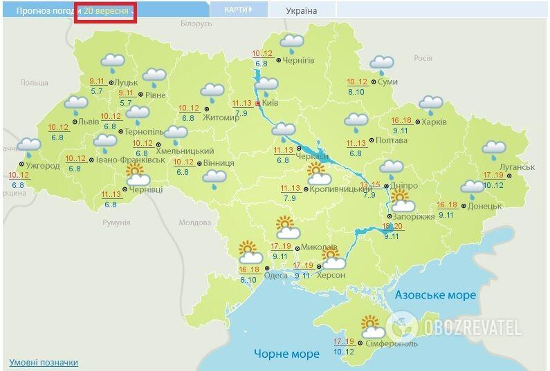 Прогноз погоды на 20 сентября от Украинского гидрометцентра