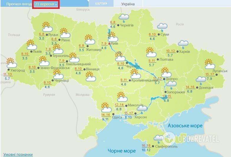 Прогноз погоды на 21 сентября от Украинского гидрометцентра