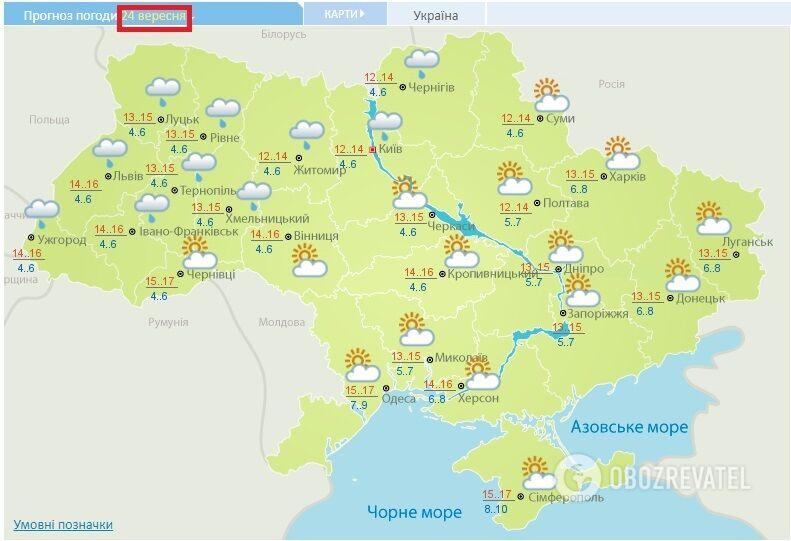 Прогноз погоды на 24 сентября от Украинского гидрометцентра