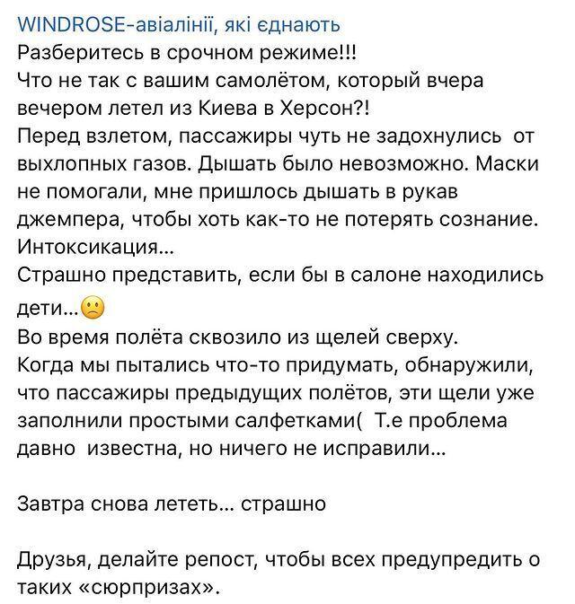 Допис Гайтани про українську авіалінію.