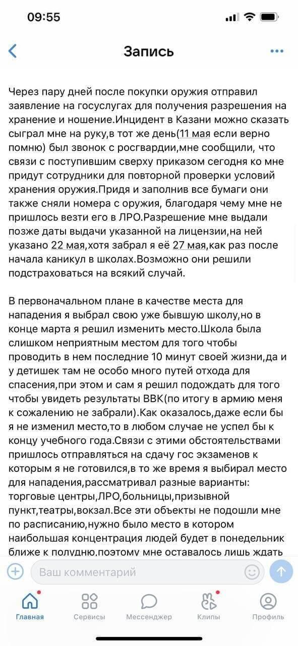 Пост Бекмансурова в соцсети