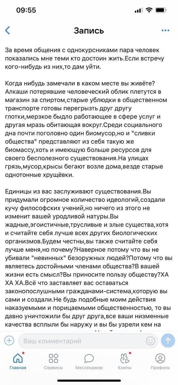 Пост Бекмансурова в соцмережі