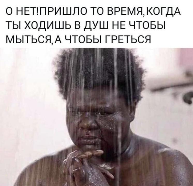 Мем про осінь