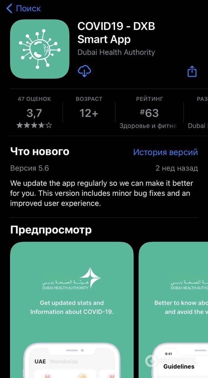 Скриншот приложения DXB Smart для ios
