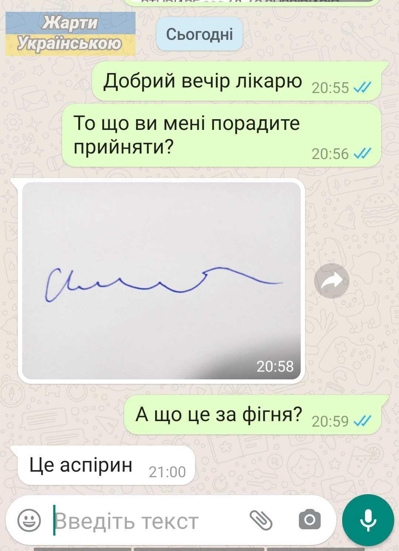 Мем про почерк лікарів