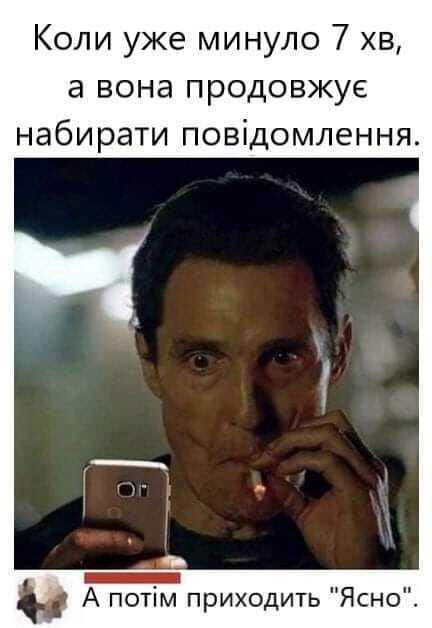 Мем про листування