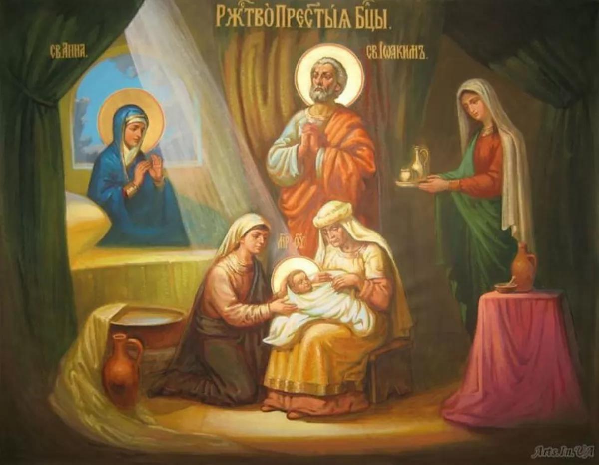 Різдво Пресвятої Богородиці належить до дванадесятих свят