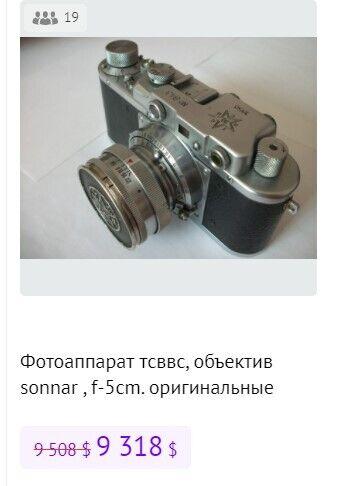 Сколько стоит фотоаппарат времен СССР