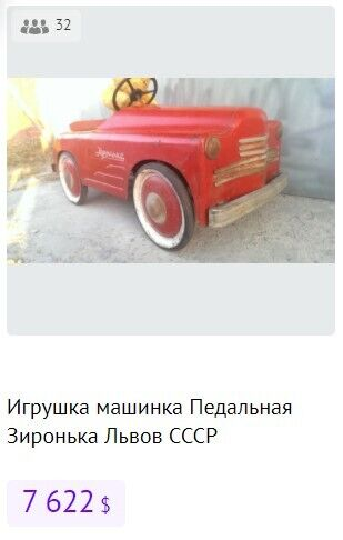 Сколько стоит машинка времен СССР