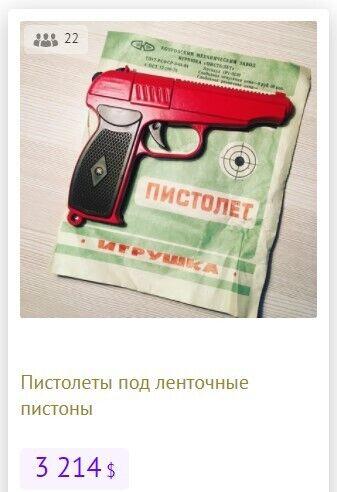 Сколько стоит ленточный пистолет времен СССР