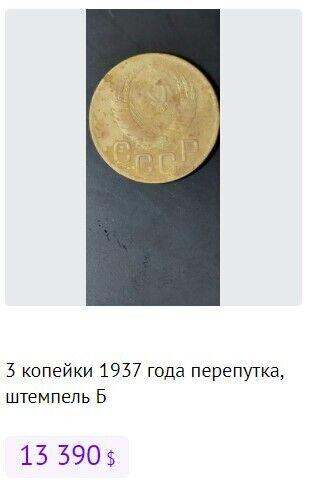 Одна з найдорожчих монет часів СРСР