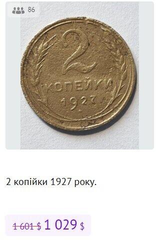 Скільки коштують дві копійки часів СРСР