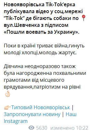 """Пост у Telegram-каналі """"Типовий Новояворівськ"""""""