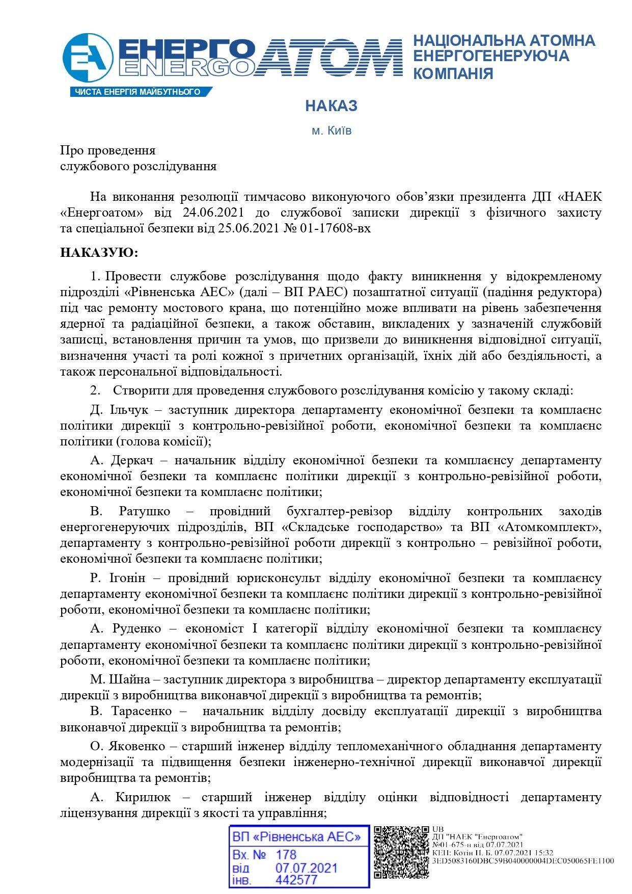 """Чернобыль мог повториться этим летом: что сделал подрядчик """"ЮТЕМ"""" на Ровенской АЭС?"""