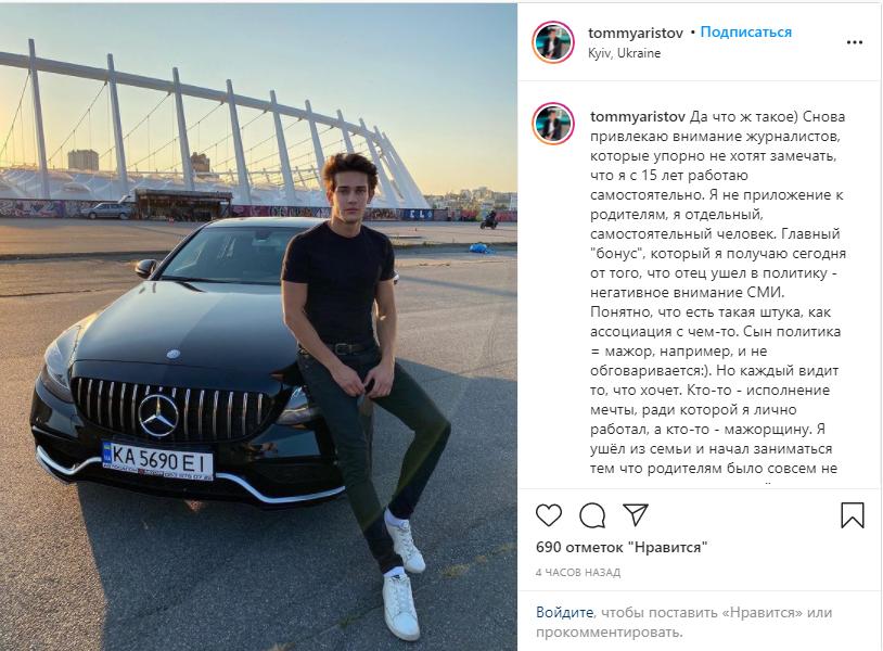 Пост Артема Аристова.