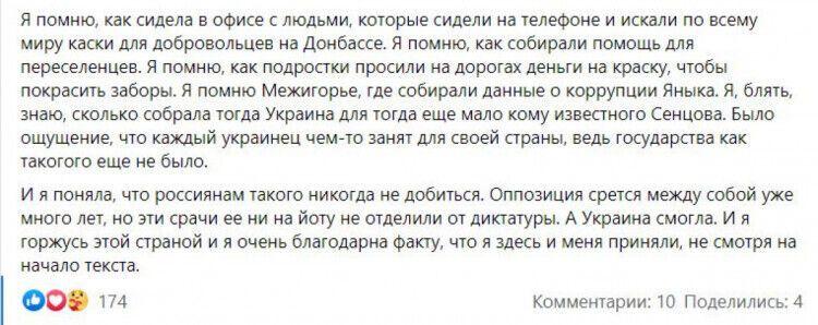 Пост Натальи Каплан