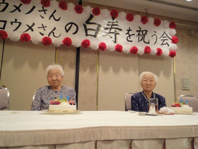 107-річні Умено і Коме