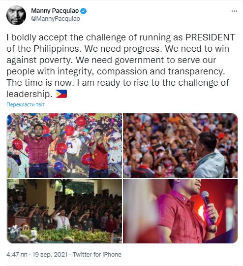 Менні Пакьяо зібрався в президенти