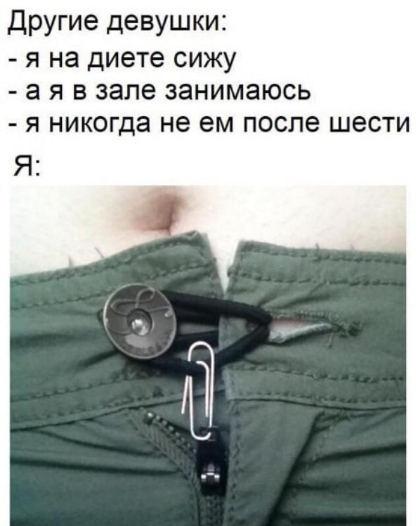 Мем про дієти