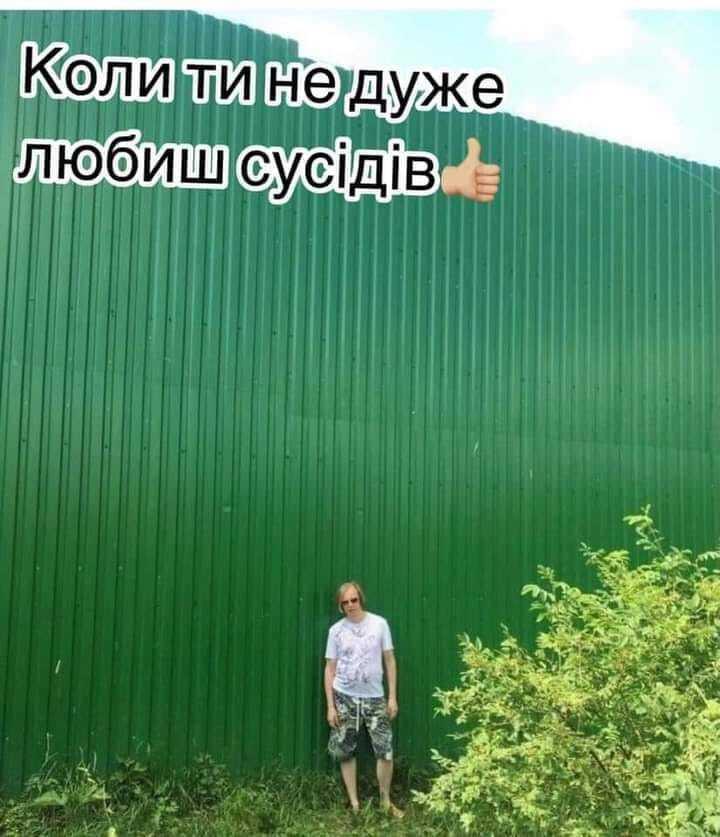 Мем про сусідів