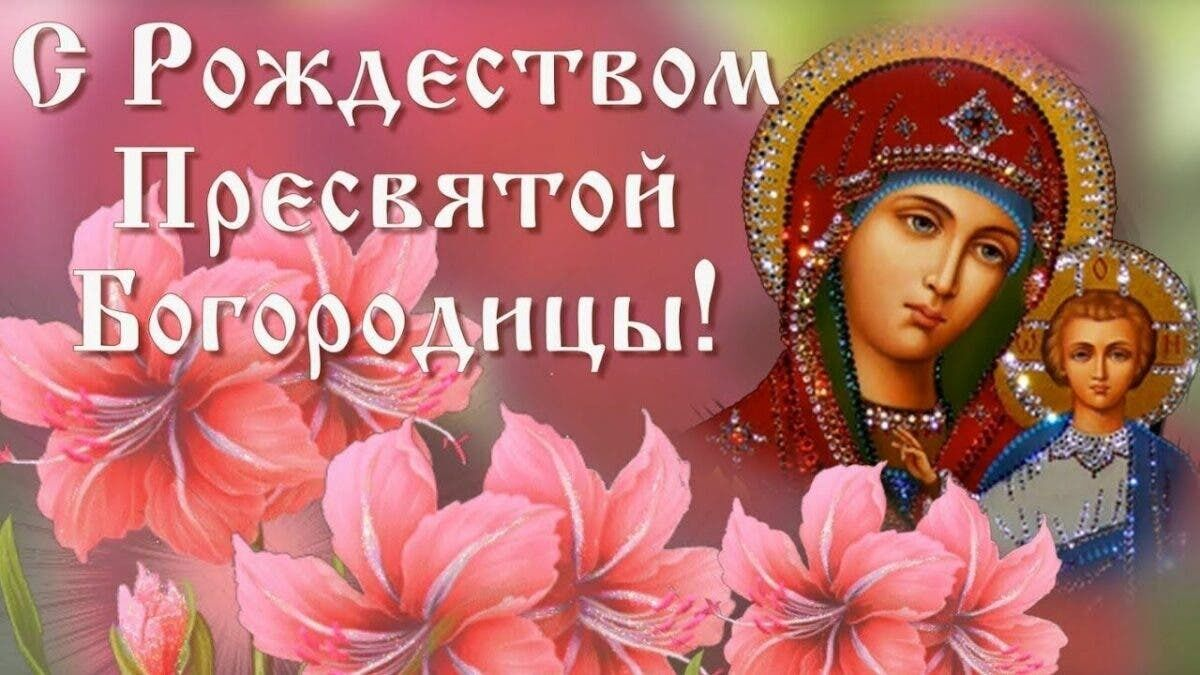 С Рождеством Пресвятой Богородицы