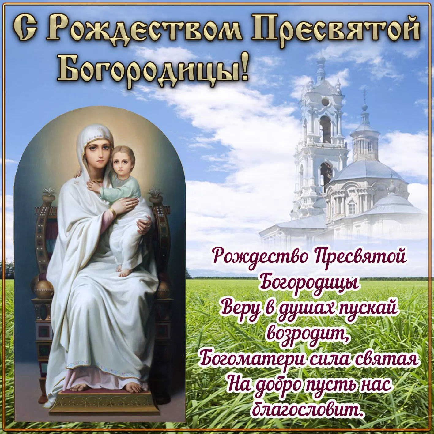 Пожелания в Рождество Пресвятой Богородицы