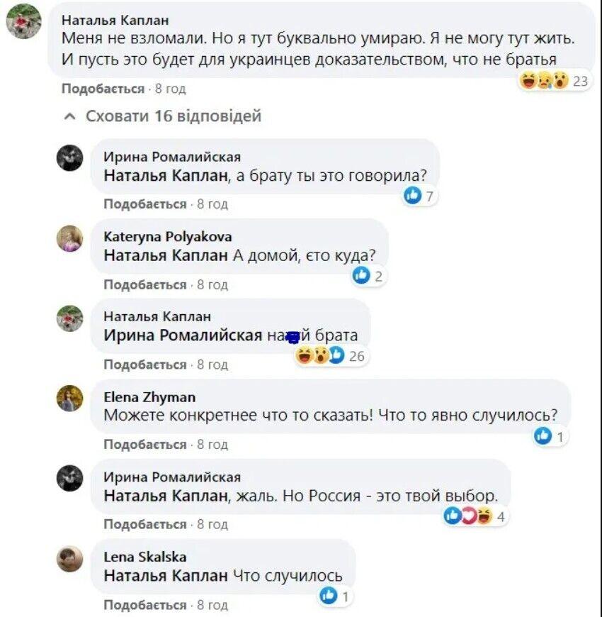 Комментарий Каплан