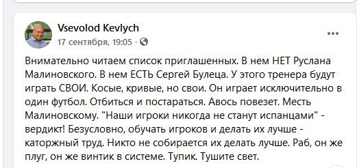 Кевлич розкритикував Петракова