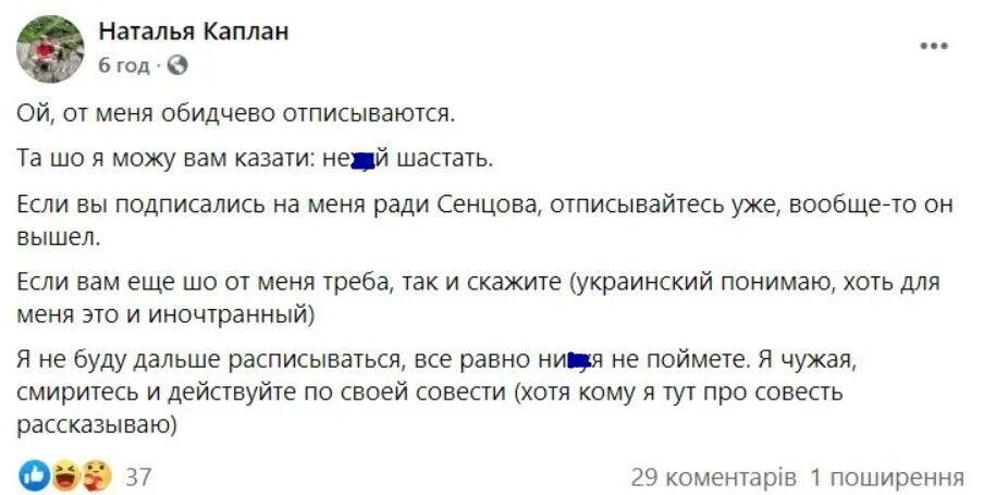 Пост двоюродной сестры Сенцова в соцсети