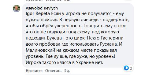 Кевлич прокоментував невиклик Малиновського