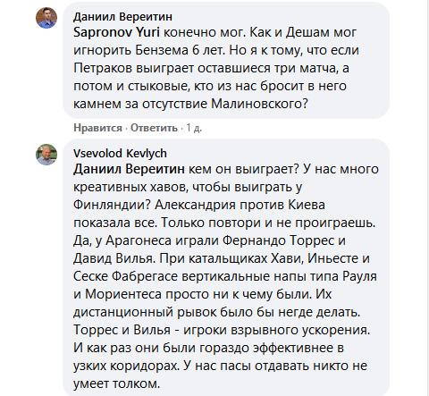 Малиновський опинився поза списком