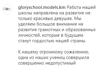 Повідомлення місцевої школи моделей