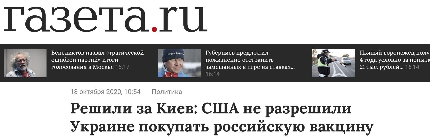 Пропаганда в російських ЗМІ