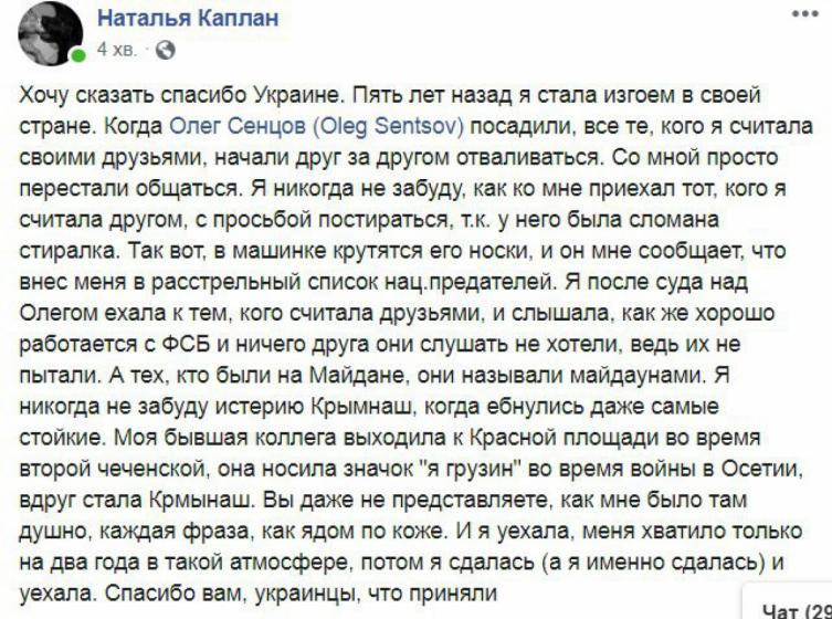 Один из постов Каплан об Украине