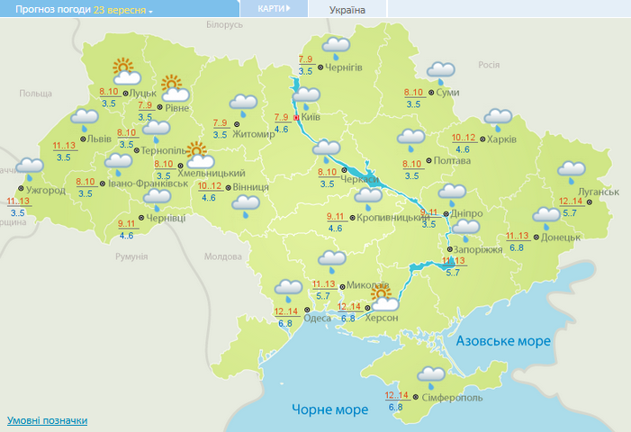 Погода на 23 сентября