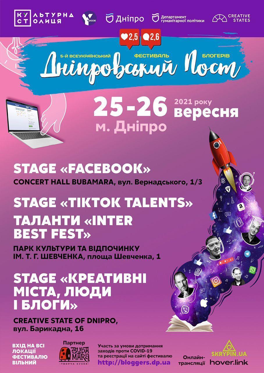 """На фестивалі працюватимуть три локації: Facebook Stage, Stage Тік-Ток Talents, Stage """"Креативні міста, люди та блоги"""""""