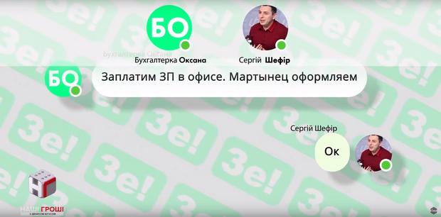 Переписка штаба Зеленского