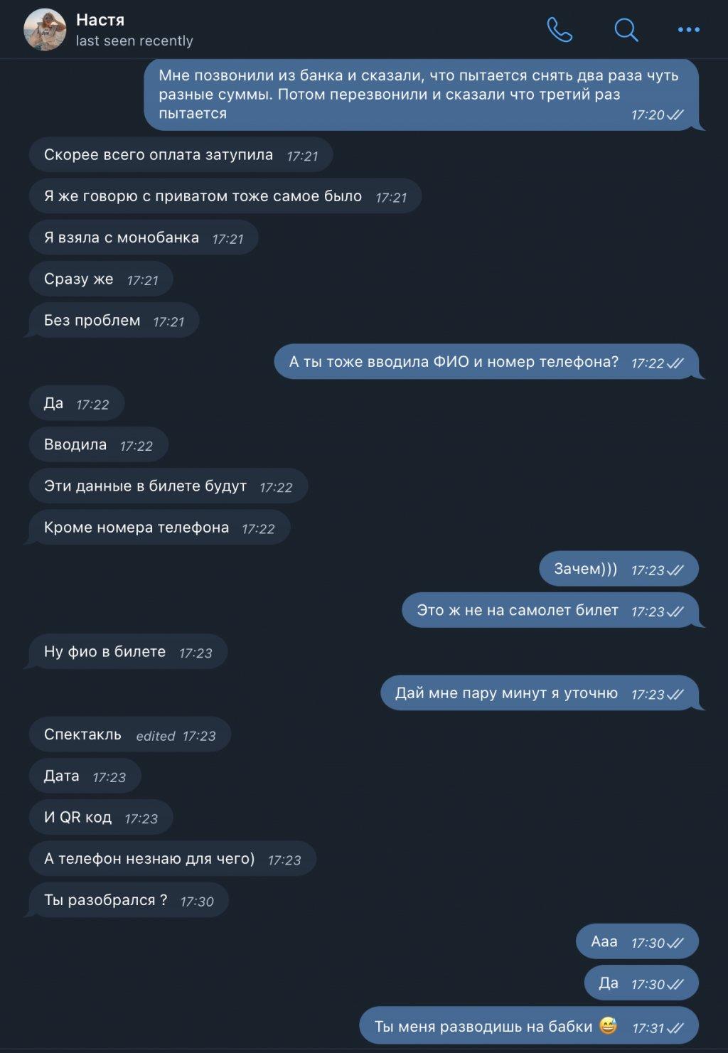 Схема аферистов в Tinder