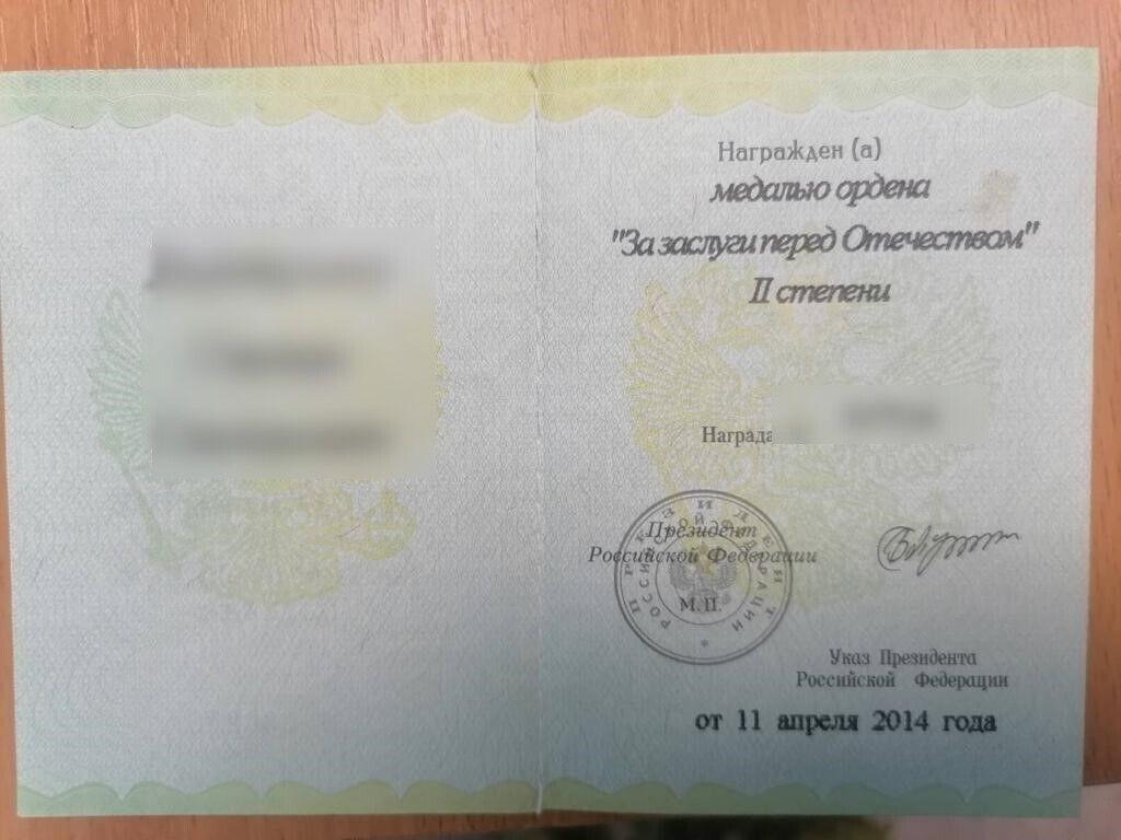 """Удостоверение к медали """"За заслуги перед отечеством"""""""