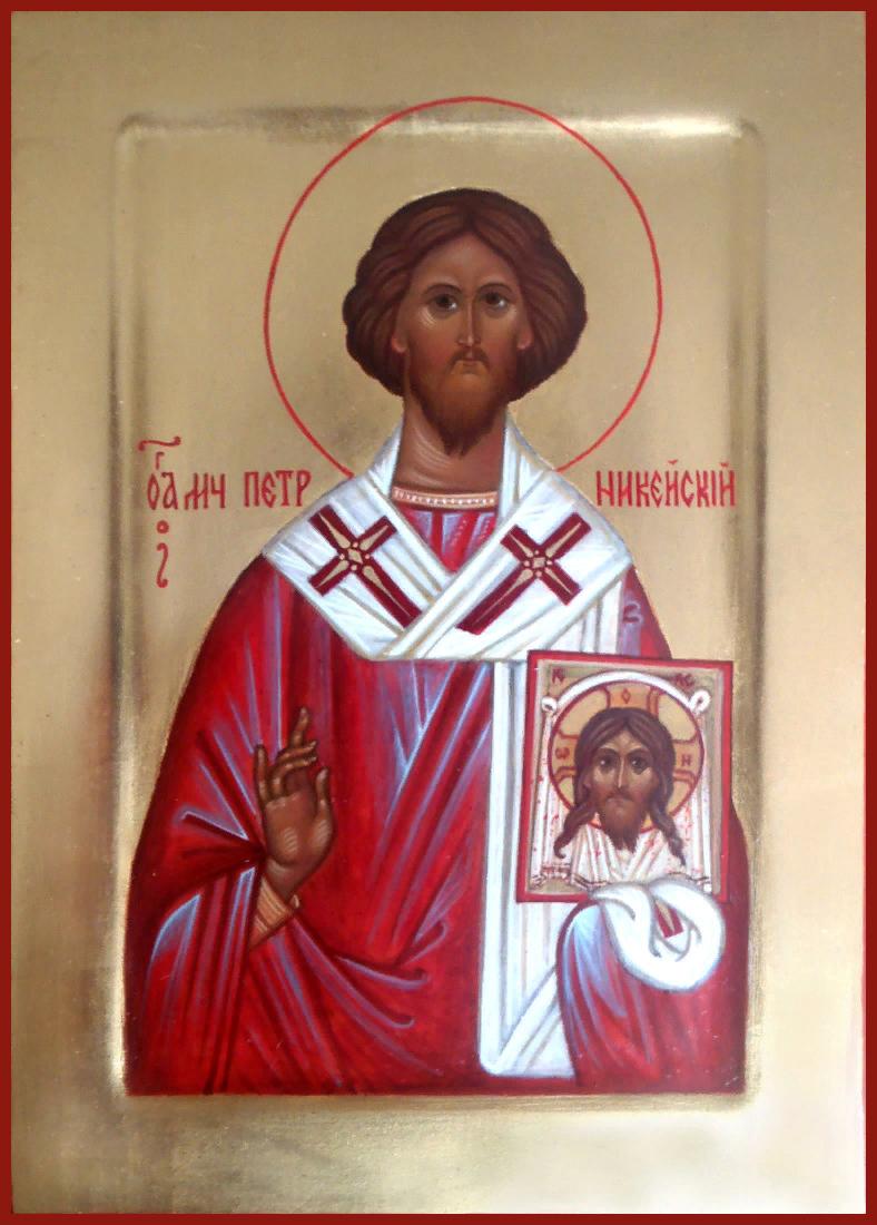 Святитель Петро Нікейський