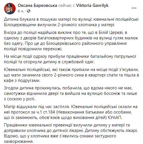 Пост Оксани Барковської.