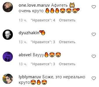Співачку засипали коментарями в мережі
